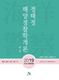 정태정 해양경찰학개론: 총론(2019)