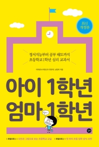 아이 1학년 엄마 1학년(2018)(개정증보판)