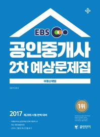 부동산세법 예상문제집(공인중개사 2차)(2017)(EBS)(공인단기)