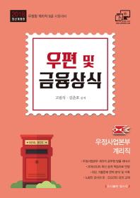 우편 및 금융상식(2018)(개정판)