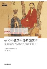 중국의 불교와 유교 도교(하)(한국연구재단 학술명저번역총서 동양편 703)(양장본 HardCover)