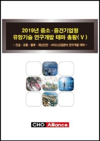 2019년 중소.중견기업형 유망기술 연구개발 테마 총람. 5