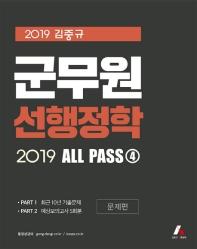 군무원 선행정학(2019)(김중규)(ALL PASS)