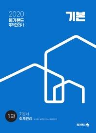 회계원리 주택관리사 1차 기본서(2020)