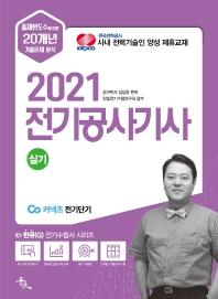 전기공사기사 실기(2021)(한큐(Q) 전기수험서 시리즈)