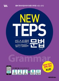 New TEPS 마스터편(실전 500+) 문법