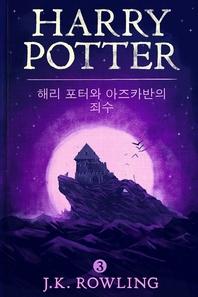 해리 포터와 아즈카반의 죄수: Harry Potter and the Prisoner of Azkaban