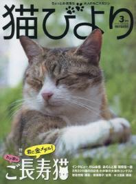 네코비요리 猫びより 2018.03
