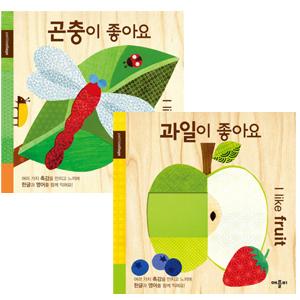 쁘띠콜라쥬 시리즈 전2권세트:곤충이 좋아요/과일이 좋아요