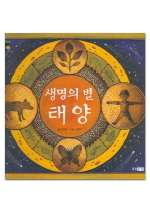 생명의 별 태양(똑똑똑 과학그림책 21(지구우주))(양장본 HardCover)