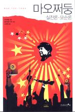 마오쩌둥: 실천론 모순론