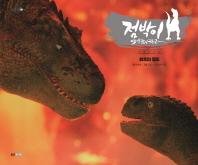 점박이 한반도의 공룡2. 3: 최후의 결투