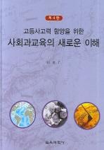 사회과교육의 새로운 이해(제4판)