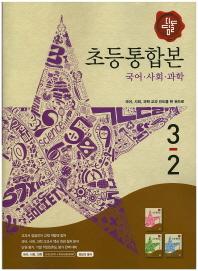 초등 국어 사회 과학 3-2(통합본)(2015)
