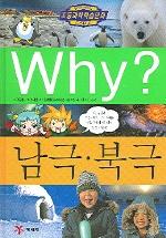 Why 남극 북극(초등과학학습만화 19)(양장본 HardCover)