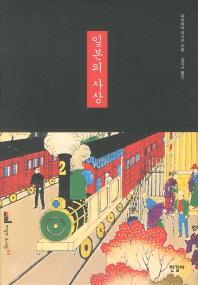 일본의 사상(이상의 도서관 44)