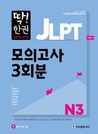 JLPT 일본어능력시험 모의고사 3회분 N3