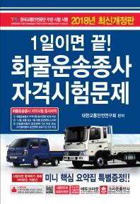 1일이면 끝! 화물운송종사 자격시험문제(2018)(8절)(개정판)