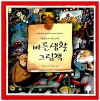 말썽꾸러기를 위한 바른생활 그림책(세계 걸작 그림책 지크)