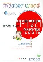마스터영단어 연상암기법 (CD 1장 포함) (2005)