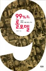 99%의 롤모델 - 오늘의 부족한 1%를 채우는 역사 / 인물과사상사[1-230022]