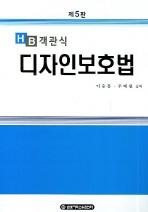 디자인보호법(HB객관식)(개정5판)