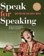 SPEAK FOR SPEAKING(CD1장포함)