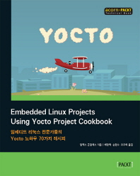 Embedded Linux Projects Using Yocto Project Cookbook(acorn+PACKT 시리즈)