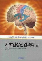 기초임상신경과학