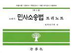 민사소송법 트리노트 (도해식)(사법시험)(2판)