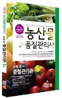 수확 후 품질관리론(농산물품질관리사 1차)(2016)(에듀나인)