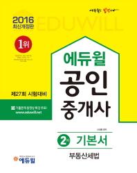부동산세법(공인중개사 2차 기본서)(2016)(에듀윌)(개정판)