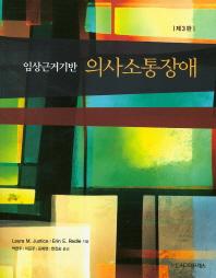 임상근거기반 의사소통장애(3판)