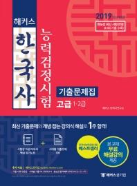 해커스 한국사능력검정시험 기출문제집 고급(1.2급)(2019)