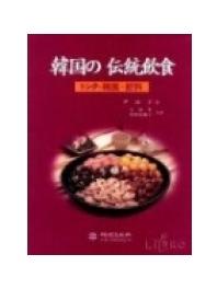 한국의 전통음식(일어판)