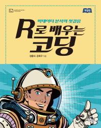 R로 배우는 코딩(개정판)