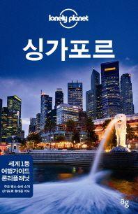 싱가포르 -- 휴대지도포함