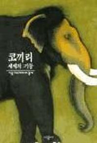 코끼리(시공 디스커버리 총서 14)