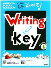 미국교과서 읽는 라이팅 Writing Key Preschool. 1