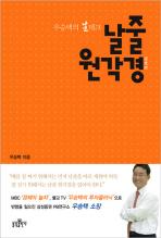 날줄 원각경 ///KK15