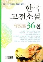 한국 고전소설 36선(반드시 읽어야 할 한국 고전소설)
