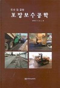 도로 및 공항 포장보수공학