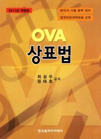 OVA 상표법(변리사)(2011)
