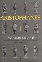 아리스토파네스 희극 전집. 1(원전으로 읽는 순수 고전 세계)(양장본 HardCover)