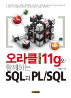 오라클 DATABASE 11G와 함께하는 SQL과 PL SQL