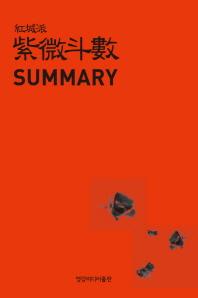 홍성파 자미두수 SUMMARY