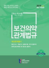 보건의약 관계법규: 간호사 국가시험 핵심 문제집(2019)(개정판)