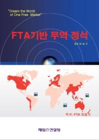 FTA기반 무역 정석