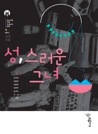 성 스러운 그녀(청소년을위한 소설심리클럽 테마2: 성과사랑)