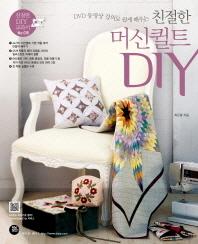 친절한 머신퀼트 DIY(DVD 동영상 강의로 쉽게 배우는)(CD2장포함)(친절한 DIY 교과서 15)